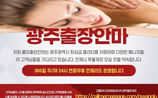 광주출장안마 소개