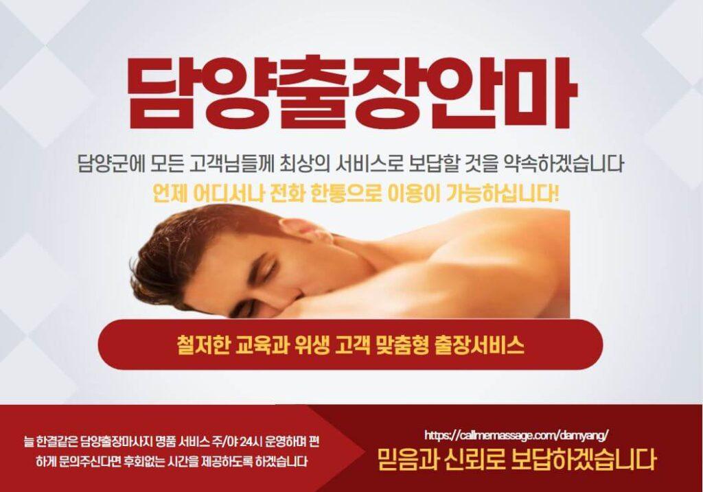 담양출장안마 소개말