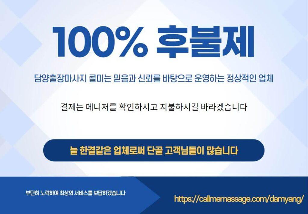 100% 후불제 서비스
