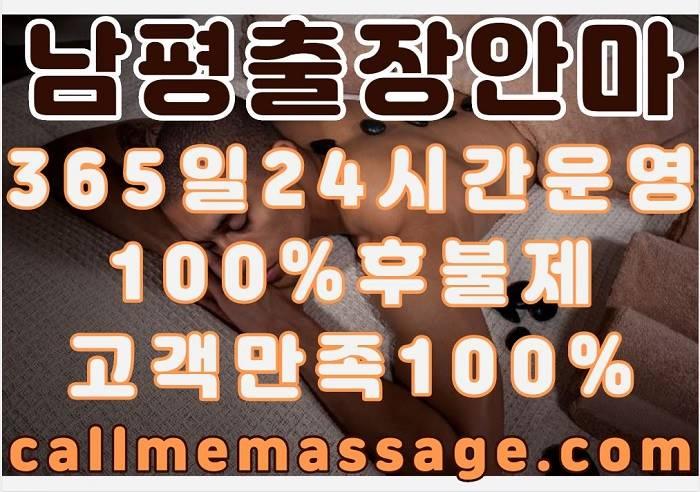 남평출장안마 소개