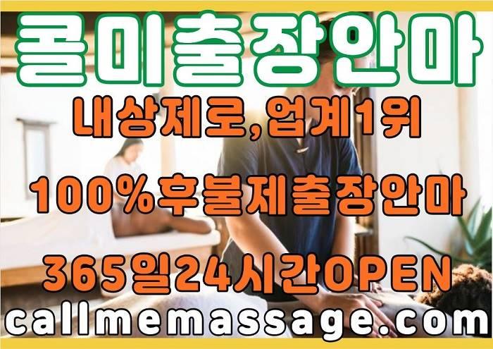콜미출장안마 소개말
