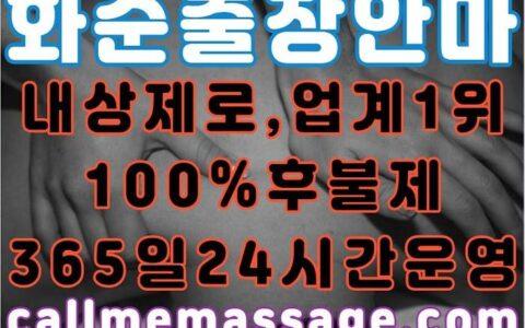 화순출장안마 소개