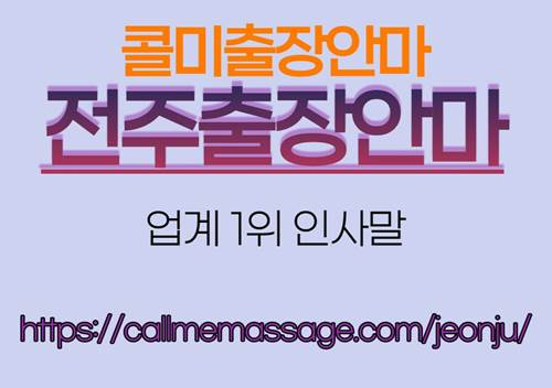 전주출장안마 업계 1위 인사말