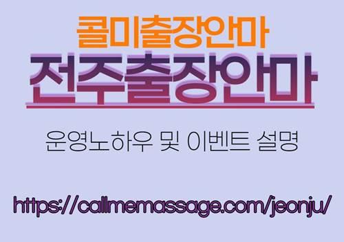 전주출장안마 운영노하우 및 이벤트에 대한 설명