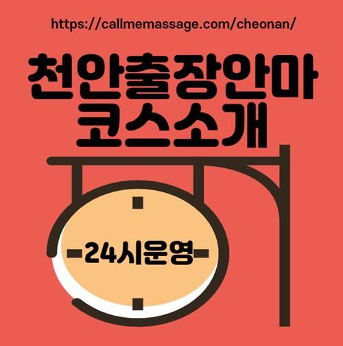 천안출장안마코스소개