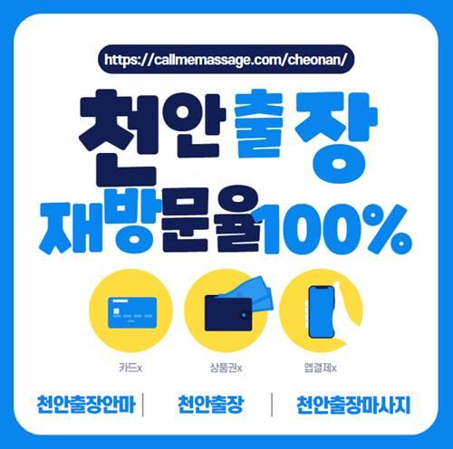 천안출장재방문율100%
