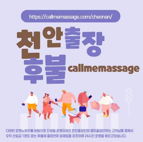 천안출장후불callmemassage
